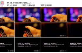 高清实拍视频素材丨特写按遥控器关掉电视机