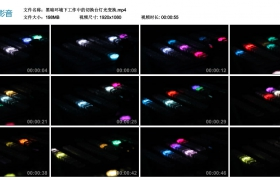 高清实拍视频丨黑暗环境下工作中的切换台灯光变换