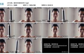 高清实拍视频丨健身房里健身的男子