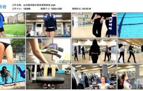 高清实拍视频丨运动健身跑步游泳视频素材