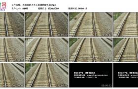 高清实拍视频丨在前进的火车上拍摄铁路轨道