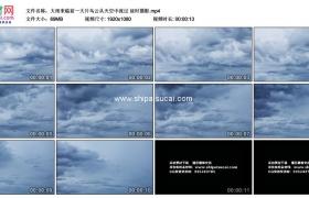 高清实拍视频素材丨大雨来临前一大片乌云从天空中流过 延时摄影