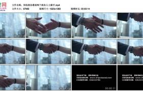 高清实拍视频素材丨仰拍商务楼前两个商务人士握手
