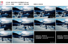 高清实拍视频丨航拍冬日阳光下积雪覆盖的山村