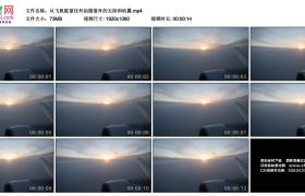高清实拍视频素材丨从飞机舷窗往外拍摄窗外的太阳和机翼