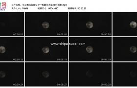 高清实拍视频素材丨乌云飘过的夜空中一轮圆月升起 延时摄影