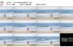 高清实拍视频丨一个男人坐在海边的沙滩的椅子上