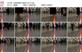 4K视频素材丨低角度拍摄地下通道的人来人往