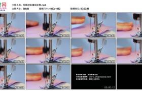 高清实拍视频丨用缝纫机缝制衣物