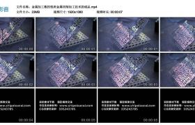 高清实拍视频丨金属加工数控铣床金属切削加工技术的成品