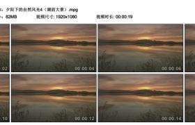 [高清实拍素材]夕阳下的自然风光4(湖面大景)