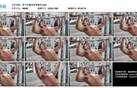 高清实拍视频丨男子在健身房里健身