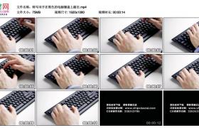 高清实拍视频丨特写双手在黑色的电脑键盘上敲击