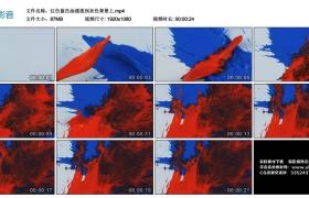 高清实拍视频丨红色蓝色油漆泼到灰色背景上