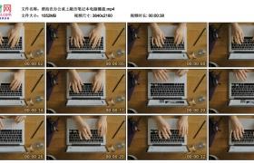 4K实拍视频素材丨俯拍在办公桌上敲击笔记本电脑键盘