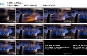高清实拍视频素材丨点燃气灶2