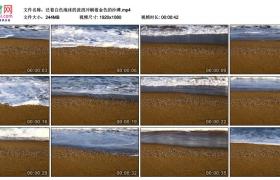 高清实拍视频丨泛着白色泡沫的波浪冲刷着金色的沙滩