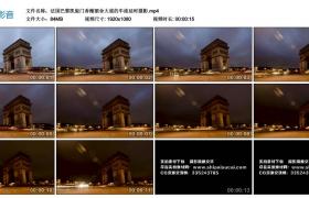 高清实拍视频丨法国巴黎凯旋门香榭丽舍大道的车流延时摄影