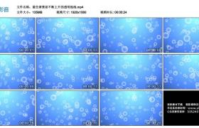 高清动态视频丨蓝色背景前不断上升的透明泡泡