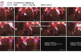 高清实拍视频素材丨灯光闪烁的夜店里女子翩翩起舞