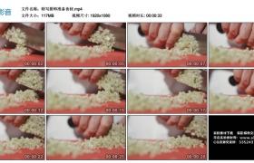 高清实拍视频丨特写厨师准备食材