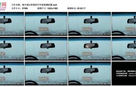 高清实拍视频丨雨天透过停着的汽车前玻璃拍摄