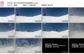 高清实拍视频丨晴空下两个滑雪者将雪花掀到镜头上