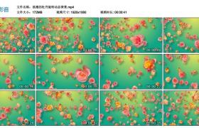 高清动态视频丨浪漫的牡丹旋转动态背景
