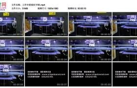 高清实拍视频丨工作中的3D打印机