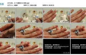 高清实拍视频丨女子试戴蓝宝石戒指