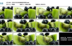 高清实拍视频素材丨实拍切开洗净的猕猴桃和蓝莓