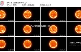 4K实拍视频素材丨太阳-燃烧的火球