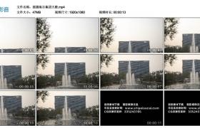 高清实拍视频丨摇摄海尔集团大楼