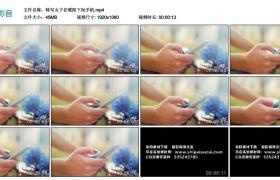 高清实拍视频丨特写女子在暖阳下玩手机