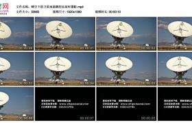 高清实拍视频丨晴空下的卫星地面测控站延时摄影