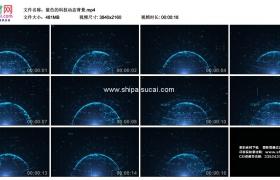 4K动态视频素材丨蓝色的科技动态背景