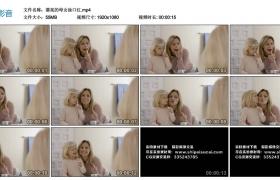 高清实拍视频丨漂亮的母女涂口红