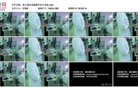 高清实拍视频丨医生通过电脑操作医疗设备