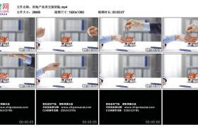 高清实拍视频丨房地产卖房交接钥匙