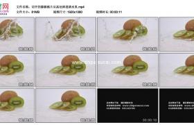 高清实拍视频素材丨切开的猕猴桃片从高处掉进清水里
