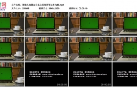 4K实拍视频素材丨推镜头拍摄办公桌上的绿屏笔记本电脑
