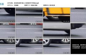 高清实拍视频丨低角度拍摄马路上行驶着的汽车轮胎