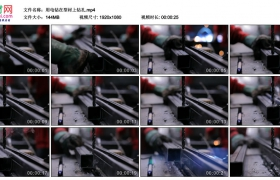 高清实拍视频丨用电钻在型材上钻孔