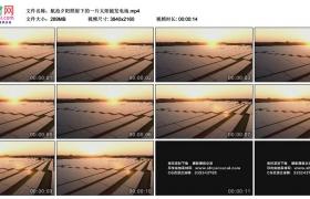 4K实拍视频素材丨航拍夕阳照射下的一片太阳能发电场