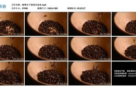 高清实拍视频素材丨咖啡豆倒落到木盆里