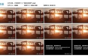 高清实拍视频丨夕阳映照下工厂烟囱排着废气