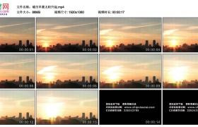 高清实拍视频素材丨城市早晨太阳升起