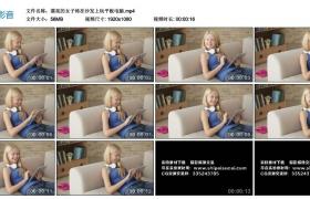 高清实拍视频丨漂亮的女子倚在沙发上玩平板电脑