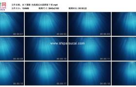 4K实拍视频素材丨水下摄影 光线透过水面照射下来