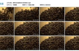 高清实拍视频素材丨咖啡豆快速落到木质容器内